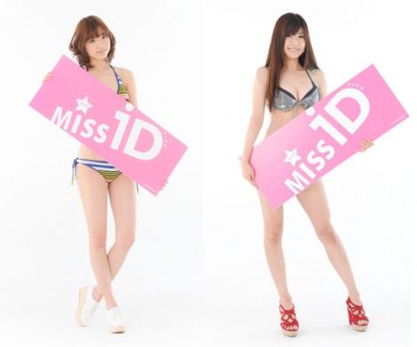 サムネイル 『ミスiD(アイドル)2013』の一次審査を通過した(1)青山亜美/(2)天野麻菜
