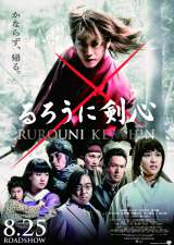 佐藤健のほか、武井咲らメインキャラクターが集結した本ポスターが完成(映画『るろうに剣心』より)