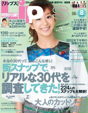 サムネイル ファッション誌『Lips』8月号(マガジンハウス)の表紙を飾る優香