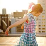 aikoが新作『時のシルエット』で2年3ヶ月ぶりにアルバム首位獲得