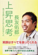 長友佑都選手の著書『上昇思考 幸せを感じるために大切なこと』(5月25日発売/角川グループパブリッシング)