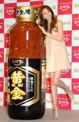 『エバラ 黄金の味』の新CM発表会に出席した観月ありさ (C)ORICON DD inc.
