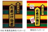 永谷園『お茶づけ海苔』の商品パッケージ