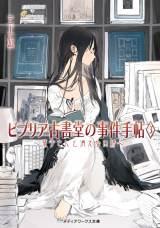 三上延『ビブリア古書堂の事件手帖3 〜栞子さんと消えない絆〜』(6月23日発売/アスキー・メディアワークス)