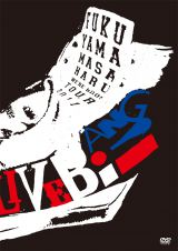 『FUKUYAMA MASAHARU WE'RE BROS.TOUR 2011 THE LIVE BANG!!』(6月27日発売)