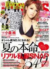 鈴木奈々が水着姿で表表紙を飾るファッション誌『エッジ・スタイル』8月号(6日発売/双葉社)