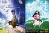 杉井ギサブロー監督の新作『グスコーブドリの伝記』と、細田守監督の新作『おおかみこどもの雨と雪』