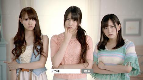 新CM『HP デカ薄ウルトラ』篇に出演する(左から)AKB48の永尾まりや、入山杏奈、大場美奈