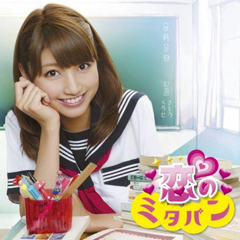 三田友梨佳アナのセーラー服姿が可愛い「恋のミタパン」ジャケット写真