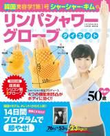 『韓国美容学博士第1号シャーシャー・キムのリンパシャワーグローブ ダイエット』(7月14日発売/双葉社)