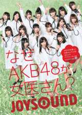 AKB48・ネクストガールズが女医に扮する『JOYSOUND』ポスター