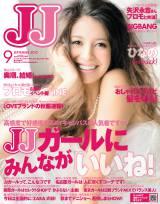 ママになって、幸せいっぱいの笑顔を披露している吉川ひなの『JJ』9月�;