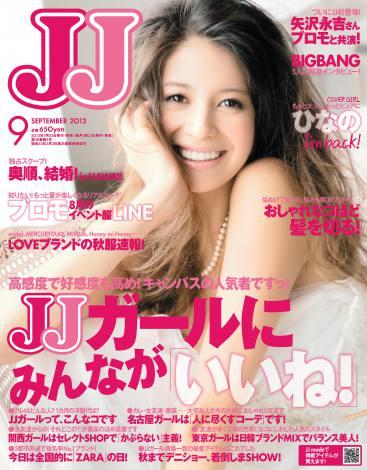 サムネイル ママになって、幸せいっぱいの笑顔を披露している吉川ひなの『JJ』9月�