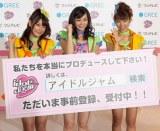 アイドリング!!!(左から外岡えりか、酒井瞳、橘ゆりか) (C)ORICON DD inc.