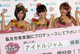 SUPER☆GiRLS(左から田中美麗、前島亜美、志村理佳) (C)ORICON DD inc.
