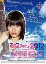9月2日、日比谷野外大音楽堂にて開催される音楽の甲子園『閃光ライオット』