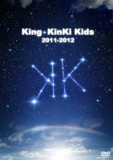ライブDVD『King・KinKi Kids 2011−2012』(7月18日発売)