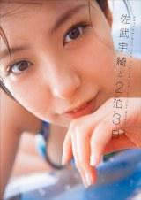 写真集『SATAKE UKI 2nd Photobook 佐武宇綺と2泊3日』の表紙
