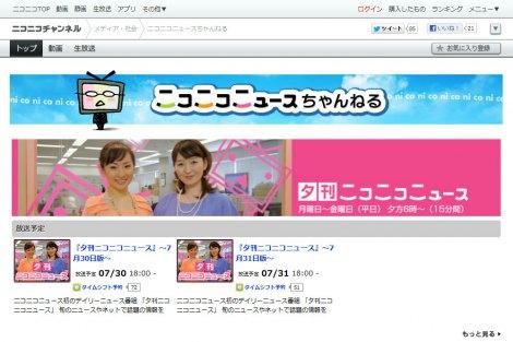 7月31日の放送をもって一時休止となる、ニコニコ動画の生放送番組『夕刊ニコニコニュース』