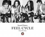 6月16日に銀座にオープンした、日本初のインドアサイクル専門スタジオ「FEELCYCLE」。NYのセレブの間で人気のサウンドフィットネスを体験できる