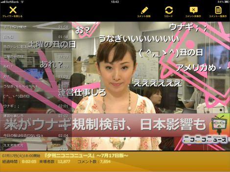 公開されたiOSアプリ『ニコニコ生放送』の最新版では、表示画面の縦・横の切り替え可能