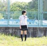 「走れ!Bicycle」(22日発売)初回盤Type-A