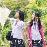 「走れ!Bicycle」初回盤Type-C