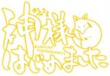 アニメ『神様はじめました』10月1日深夜よりテレビ東京にて放送開始 (C)鈴木ジュリエッタ/白泉社・神様はじめました製作委員会