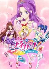 10月スタートの新アニメ『アイカツ!』(C)SUNRISE/BANDAI,DENTSU,TV TOKYO