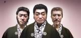 温泉どてら姿のYMO団扇を『ワールドハピネス』来場者に配布予定(写真左から:坂本龍一、細野晴臣、高橋幸宏)