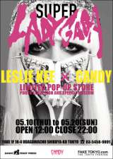 10日間限定でオープンする『SUPER LADY GAGA☆LESLIE KEE × CANDY POP UP STORE』