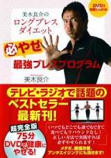 『DVDで完璧にわかる!美木良介のロングブレスダイエット 必やせ最強ブレスプログラム』(7月2日発売)