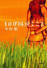 【書影】中村航氏の原作『100回泣くこと』(小学館)