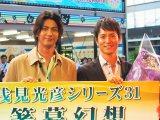 沢村一樹から速水もこみちへ、TBS『浅見光彦シリーズ』の主演をバトンタッチ (C)ORICON DD inc.