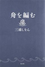 【書影】「2012年本屋大賞」を受賞した三浦しをんの『舟を編む』(光文社)