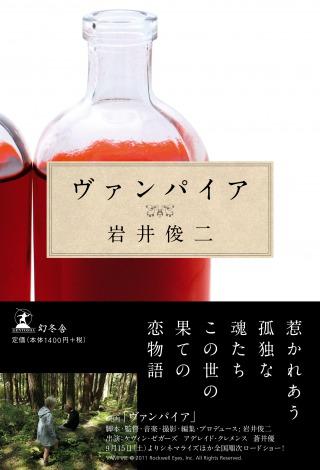 サムネイル 小説『ヴァンパイア』著者:岩井俊二/定価:1480円(税込)