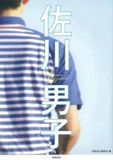 佐川急便のイケメン若手ドライバー51人による写真集『佐川男子』(8月11日発売/飛鳥新社)