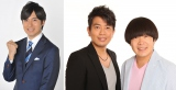 ゴールデンタイム初MCを務める桝太一アナウンサー(写真左)と、進行役の雨上がり決死隊