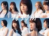 女性グループ9年ぶりにオリコン週間アルバムランキングV2を達成したAKB48『1830m』