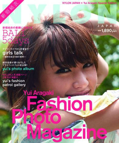 『NYLON JAPAN × Yui Aragaki Fashion Photo Magazine』表紙カット  (C)カエルム