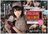 探偵・前田敦子が犯人に迫る… /江崎グリコ『アイスの実』店頭ポスター