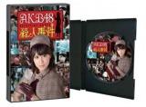 真犯人を当てるともらえる「AKB48殺人事件完全収録DVD」