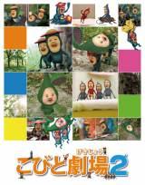 『こびと劇場2』公開中 配給:アスミック・エース(C)Toshitaka Nabata,Nagasaki Publishing/こびと観察会