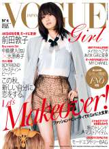 『VOGUE girl』(9月1日発売)表紙を飾る前田敦子