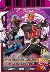 日本マクドナルドが8月31日より発売を開始した「ハッピーセット」の『仮面ライダー』カード (C)石森プロ・テレビ朝日・ADK・東映