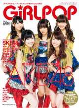 9月5日発売の『GiRLPOP 2012 AUTUMN』表紙(エムオン・エンタテインメント)