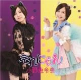 小野恵令奈、セカンドシングル『えれにゃん』通常盤ジャケット