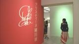 ジャイ子が開催した絵の個展/トヨタ自動車企業CM(C)藤子プロ・小学館・テレビ朝日・シンエイ・ADK