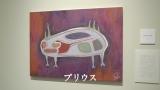 ジャイ子が描いた独創的な絵/トヨタ自動車企業CM(C)藤子プロ・小学館・テレビ朝日・シンエイ・ADK