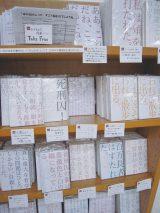 まるで闇鍋感覚! 統一されたデザインのカバーがかけられた本がずらりと並ぶ、紀伊國屋書店・新宿本店のフェアの棚